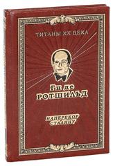 Наперекор Сталину