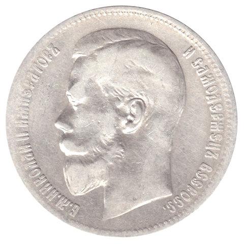 1 рубль 1897 год ** VF