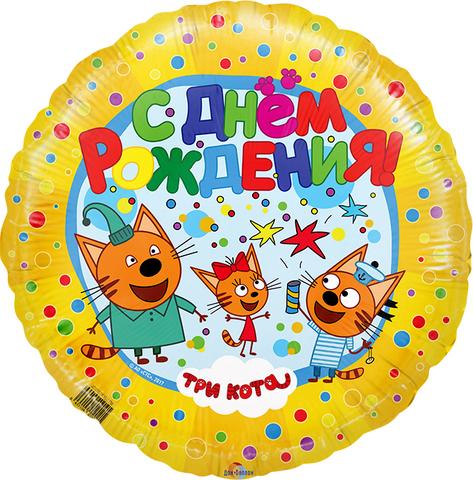 Воздушный шар (18''/46 см) Круг, Три кота, Желтый, 1 шт.
