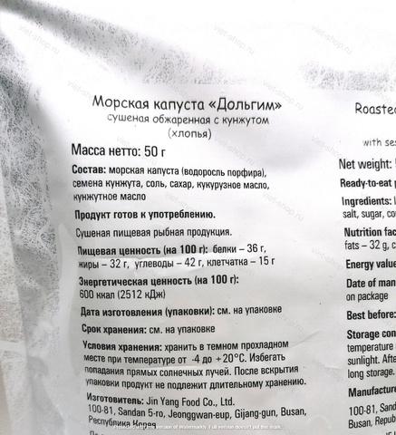 Морская капуста Дольгим с кунжутом, 50 гр.