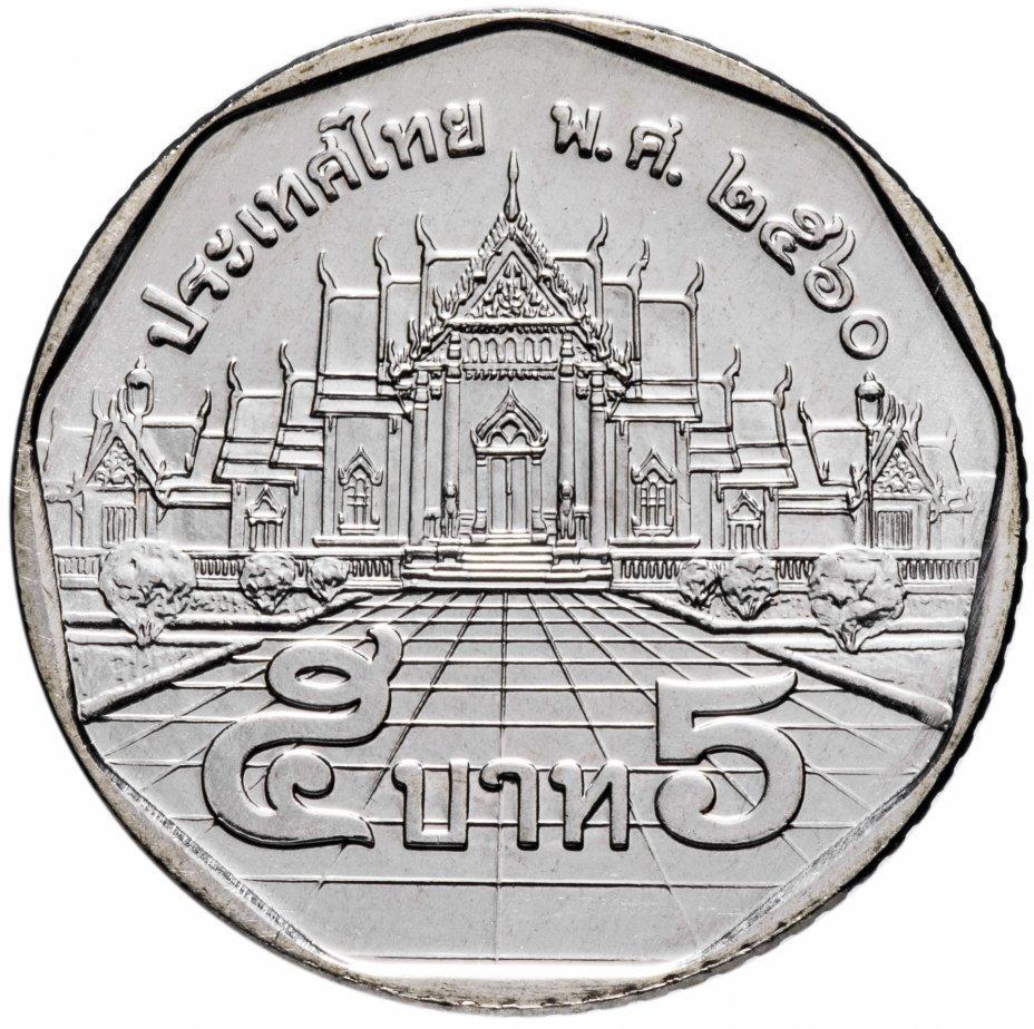 5 бат. Таиланд. 2017 год. UNC