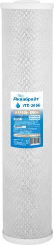 УГП-20 ББ Карбон блок АКВАБРАЙТ картридж сорбционной очистки воды от хлора, органических соединений