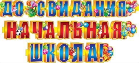 Гирлянда «С окончанием начальной школы!»