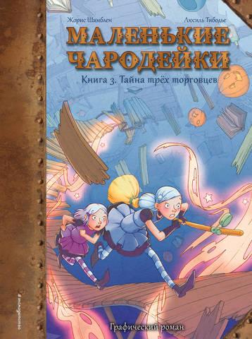 Маленькие чародейки. Книга 3. Тайна трёх торговцев