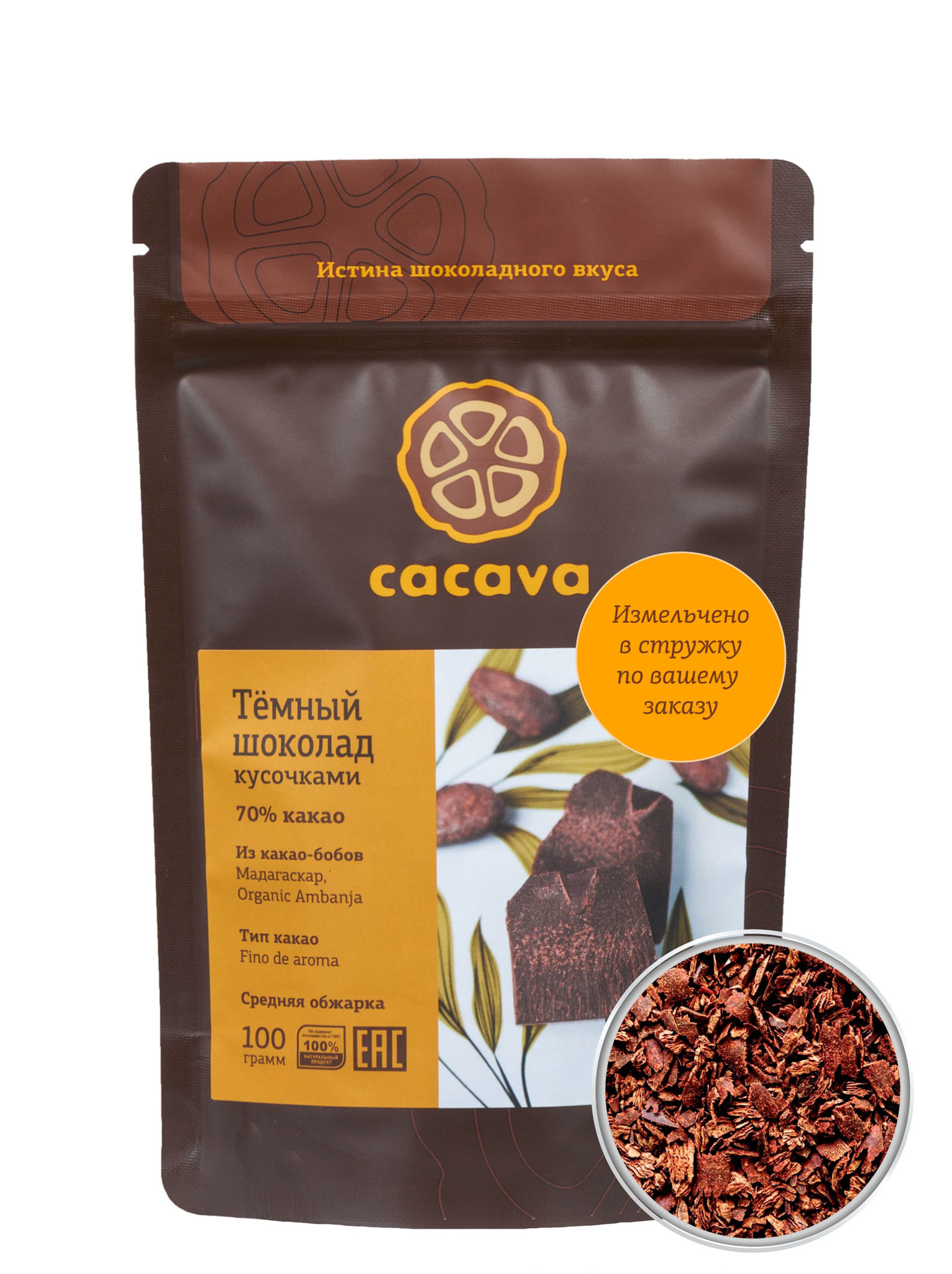 Тёмный шоколад 70 % какао в стружке (Мадагаскар, Organic Ambanja), упаковка 100 грамм