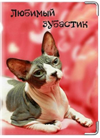 """Обложка для ветеринарного паспорта """"Сфинкс"""" (3)"""