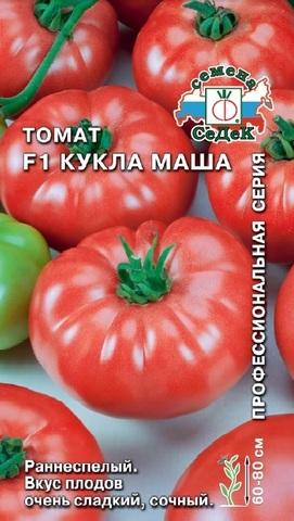 Семена Томат Кукла Маша F1