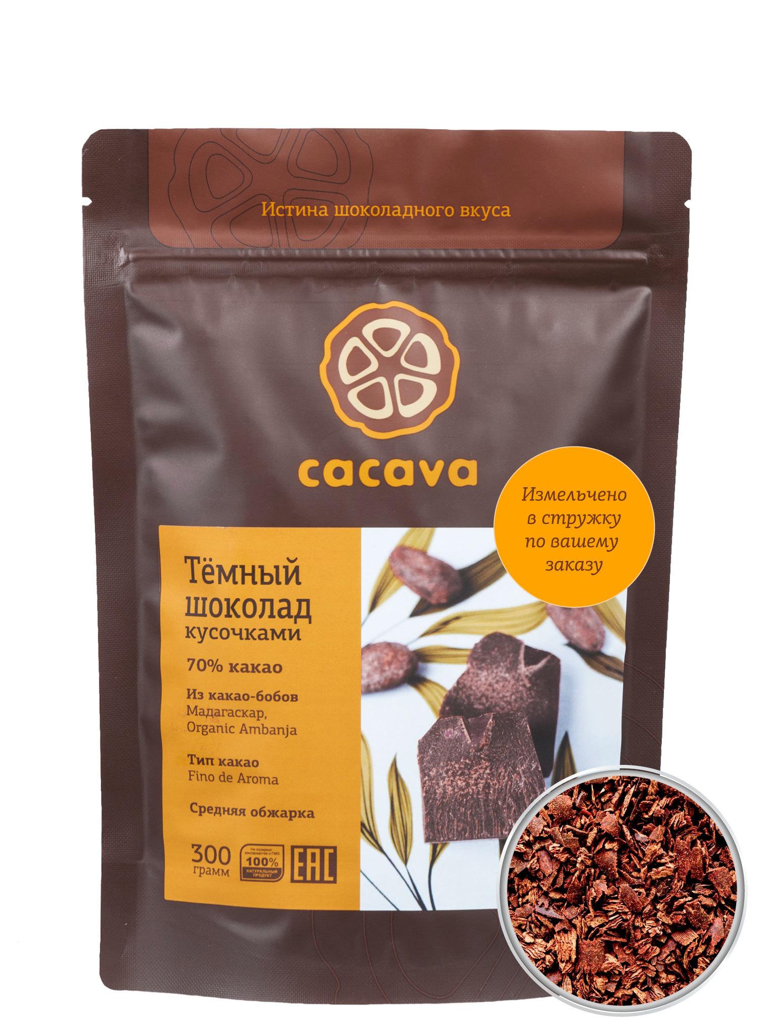 Тёмный шоколад 70 % какао в стружке (Мадагаскар, Organic Ambanja), упаковка 300 грамм