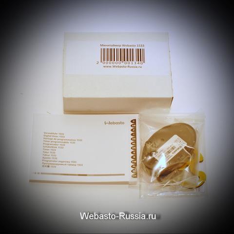 Минитаймер Webasto 1533 2
