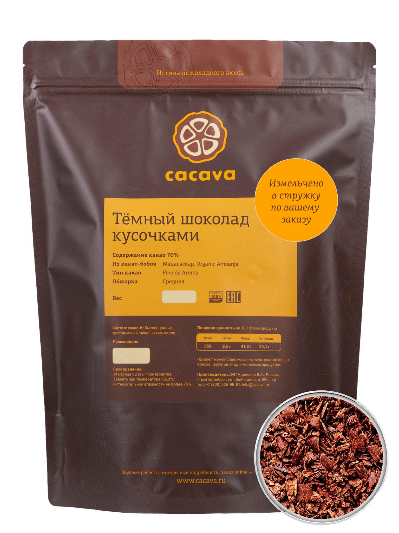 Тёмный шоколад 70 % какао в стружке (Мадагаскар, Organic Ambanja), упаковка 1 кг