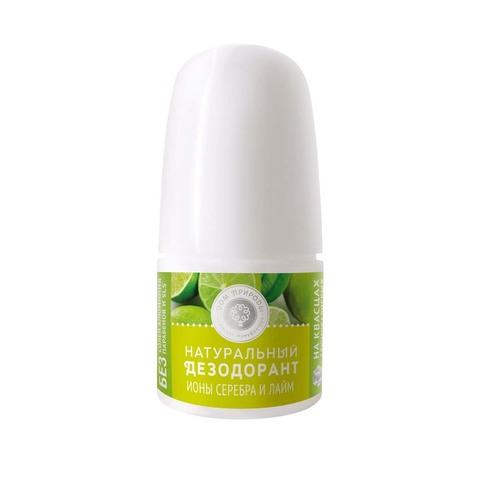 Натуральный дезодорант «Лайм» с ионами серебра