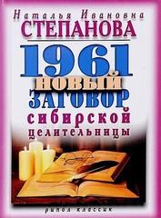 1961 новый заговор сибирской целительницы