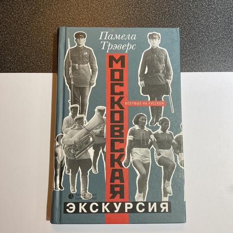 Памела Трэверс Московская экскурсия