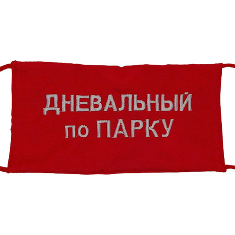 Повязка на рукав красная Дневальный по парку