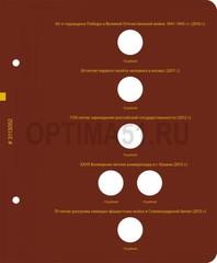Лист для альбома «Памятные монеты России из недрагоценных металлов». № 2