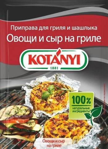 Приправа для гриля и шашлыков. Овощи и сыр на гриле KOTANYI, пакет 30г