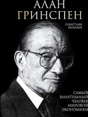 Алан Гринспен. Самый влиятельный человек мировой экономики