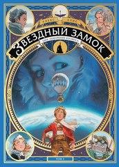 Звездный Замок 1869: Покорение космоса. Том 1