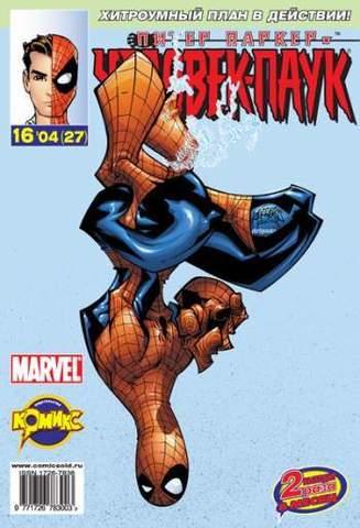 Питер Паркер: Человек-паук №27