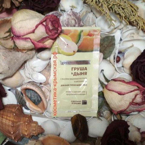 Фруктовая маска «Груша и Дыня» 10 грамм™Царство Ароматов