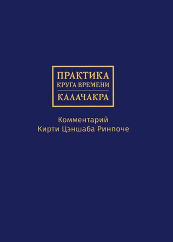 Практика Круга времени — Калачакры (электронная книга)