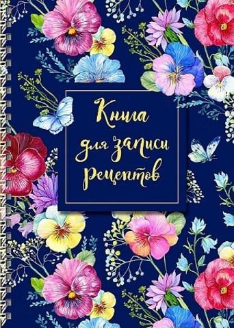 Книга для записи рецептов на пружине, Анютины глазки