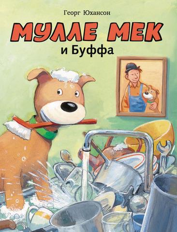 Мулле Мек и Буффа | Георг Юхансон