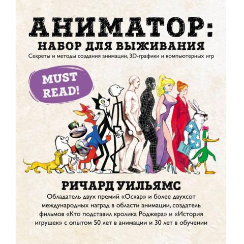 Аниматор: набор для выживания. Секреты и методы создания анимации и 3D-графики