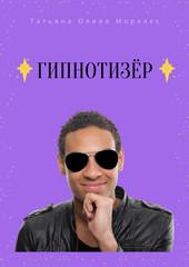ГИПНОТИЗЁР