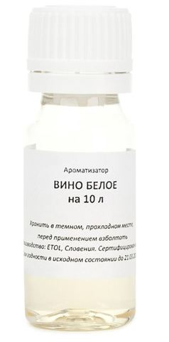Вкусоароматический концентрат Вино белое на 10 л