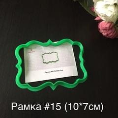 Вырубка для пряников РАМКА БОЛЬШАЯ №29 (180х130мм)