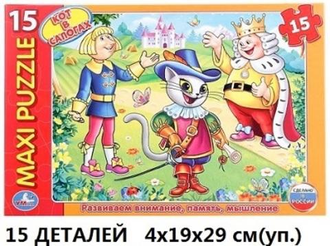 Пазлы 15 эл. макси Кот в сапогах карт. /Умка/