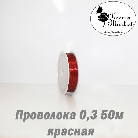 Проволока 0,3мм 50метров красная