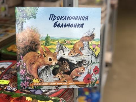 Приключения Бельчонка