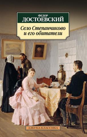 Село Степанчиково и его обитатели    Достоевский Ф.