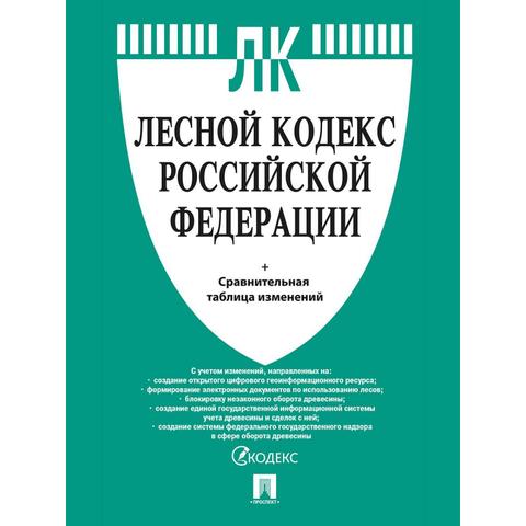 Книга Лесной кодекс РФ  с таблицей изменений.-М.:Проспект, 239646