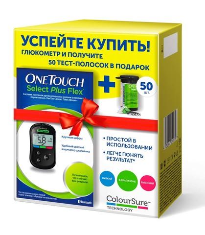 Глюкометр Уан Тач Селект Плюс Флекс (OneTouch Select Plus Flex) + 50 тест-полосок