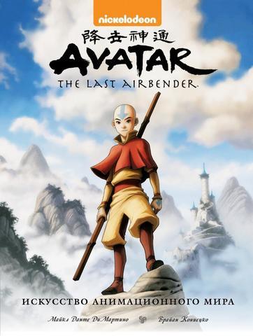 Avatar. The Last Airbender. Искусство анимационного мира (стандартное издание)