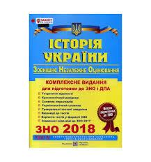 Історія України Комплексне видання ЗНО 2018