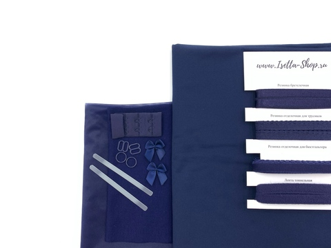 Набор базовый темно-синий