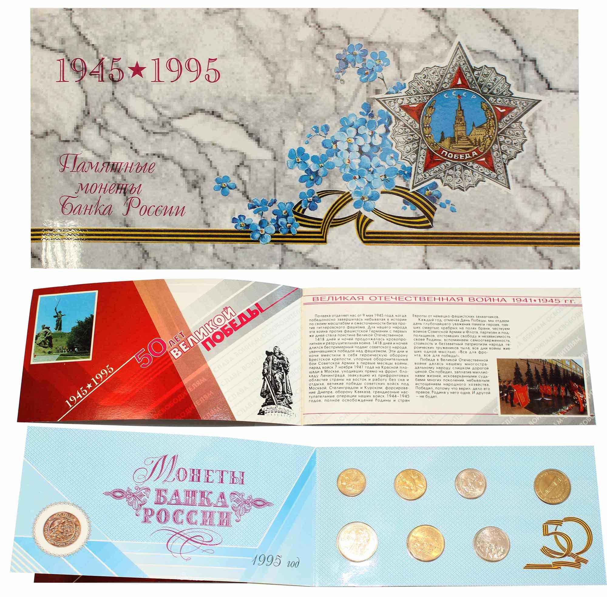 50 лет Великой Победы 1945-1995 в официальном буклете и жетоном