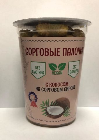 Палочки Сорговые с кокосом, 30 гр. (ИП Корниенко)