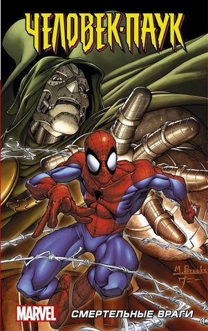 Человек-Паук. Смертельные враги