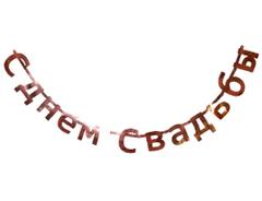 Гирлянда- буквы С Днем Свадьбы, розовое золото 190 см, 1 шт.
