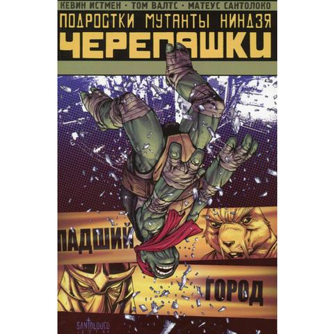 Подростки мутанты Ниндзя-Черепашки: Падший город
