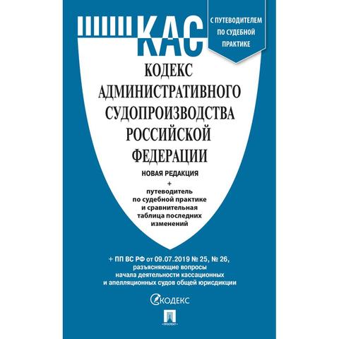 Книга Кодекс админ.судопро-ва РФ таб.изм.+путевод. суд.прак.Проспект,238974