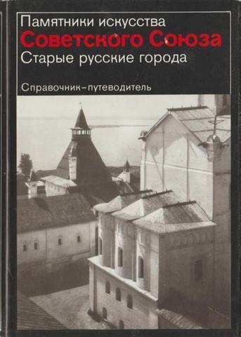 Памятники искусства Советского Союза.  Старые русские города
