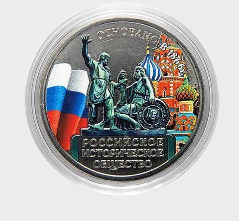 """5 рублей """"Русское историческое общество"""" (РИО). Цветная монета"""
