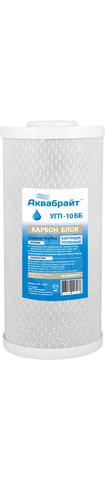 УГП-10 ББ Карбон блок АКВАБРАЙТ картридж сорбционной очистки воды от хлора, органических соединений