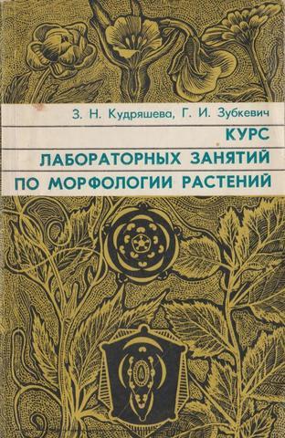 Курс лабораторных занятий по морфологии растений